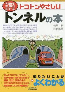 トコトンやさしいトンネルの本 今日からモノ知りシリーズ