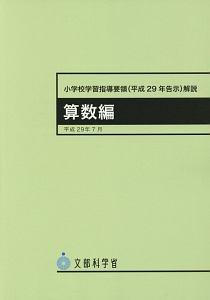 小学校学習指導要領(平成29年告示)解説 算数編 平成29年7月