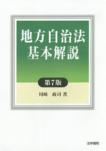 川崎政司『地方自治法基本解説<第7版>』