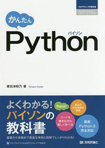 かんたん Python プログラミングの教科書
