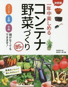 一年中楽しめるコンテナ野菜づくり85種<決定版>