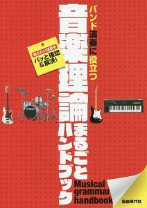 バンド演奏に役立つ 音楽理論まるごとハンドブック
