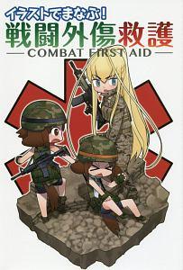 イラストでまなぶ! 戦闘外傷救護