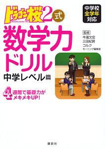『ドラゴン桜2式 数学力ドリル 中学レベル篇』三田紀房