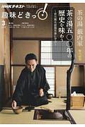 NHK趣味どきっ! 茶の湯 藪内家 茶の湯五〇〇年の歴史を味わう