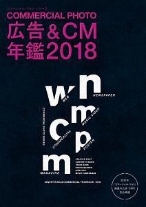 広告&CM年鑑 2018