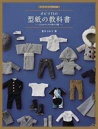 『オビツ11の型紙の教科書 ドールソーイングBOOK』荒木さわ子