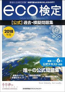 環境社会検定試験eco検定公式過去・模擬問題集 2018