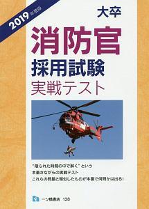 大卒消防官採用試験実戦テスト 2019
