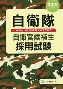 自衛隊自衛官候補生採用試験 2019