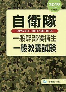自衛隊一般幹部候補生 一般教養試験 2019