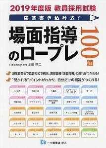 応答書き込み式!場面指導のロープレ100題 教員採用試験シリーズ