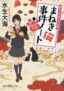 『福徳円満!まねき猫事件ノート 猫たちの生まれる街』水生大海