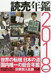 読売年鑑 2018