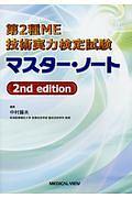 『第2種ME技術実力検定試験 マスター・ノート 2nd edition』中村藤夫