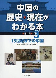 中国の歴史★現在がわかる本 第ニ期