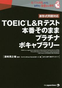 TOEIC L&Rテスト 本番そのままプラチナボキャブラリー