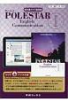 教科書ガイド<数研版> ポールスターコミュニケーション英語2<改訂版>