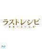 ラストレシピ ~麒麟の舌の記憶~(豪華版)