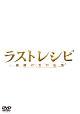 ラストレシピ 〜麒麟の舌の記憶〜(豪華版)