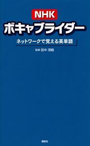 NHK ボキャブライダー ネットワークで覚える英単語