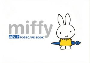 miffy ぬりえ POST CARD BOOK