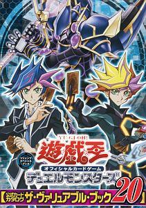 遊☆戯☆王 オフィシャルカードゲーム デュエルモンスターズ 公式カードカタログ ザ・ヴァリュアブル・ブック20