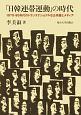 「日韓連帯運動」の時代 1970-1980年代のトランスナショナルな公共圏