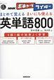 まとめて覚える まいにち使える 英単語800 音声DL BOOK NHKボキャブライダー