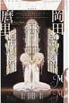 ユリイカ 詩と批評 2018.3 臨時増刊号 総特集:岡田麿里 『true tears』から『とらドラ!』『あの日見た花の名前を僕達はまだ知らない。』『心が叫びたがってるんだ。』…そして『さよならの朝に約束の花をかざろう』