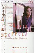 ユリイカ 詩と批評 2018.3 特集:ソフィア・コッポラ 『ヴァージン・スーサイズ』から『ロスト・イン・トランスレーション』『マリー・アントワネット』、そして『The Beguiled/ビガイルド