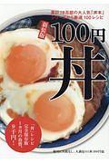 小嶋貴子『100円丼 レシピ<・完全保存版> 1カ月の食費、9千円!』