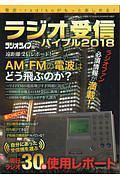ラジオ受信バイブル 2018