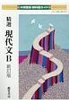教科書ガイド<大修館版> 精選現代文B<新訂版>