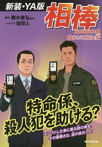 『相棒 season4<新装・YA版>』輿水泰弘