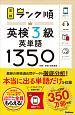 ランク順英検3級 英単語1350