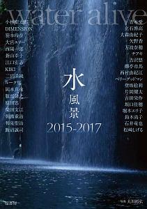 水風景 2015-2017