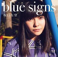 坂口有望『blue signs』