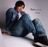 RYOEI『Run ~夢の架け橋~』