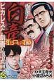白竜LEGENDスペシャル バンコクドラゴン編 (3)
