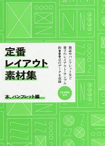 『定番レイアウト素材集 本、パンフレット編 CD-ROM付き』バベル