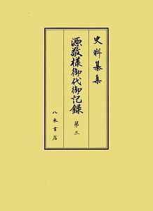 史料纂集 源敬様御代御記録3