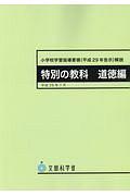 小学校学習指導要領(平成29年告示)解説 特別の教科道徳編 平成29年7月