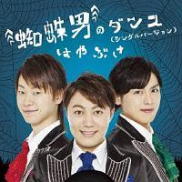 蜘蛛男のダンス(シングルバージョン)