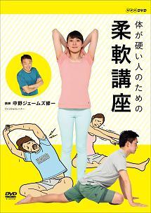坂田梨香子『体が硬い人のための柔軟講座』