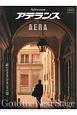 アデランス by AERA