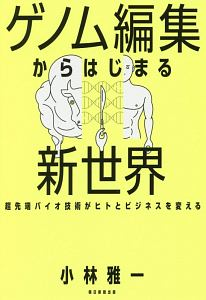 『ゲノム編集からはじまる新世界』小林雅一