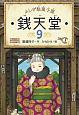 ふしぎ駄菓子屋 銭天堂 (9)