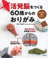 『活発脳をつくる60歳からのおりがみ』古賀良彦
