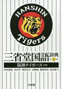 三省堂国語辞典<第七版> 阪神タイガース仕様